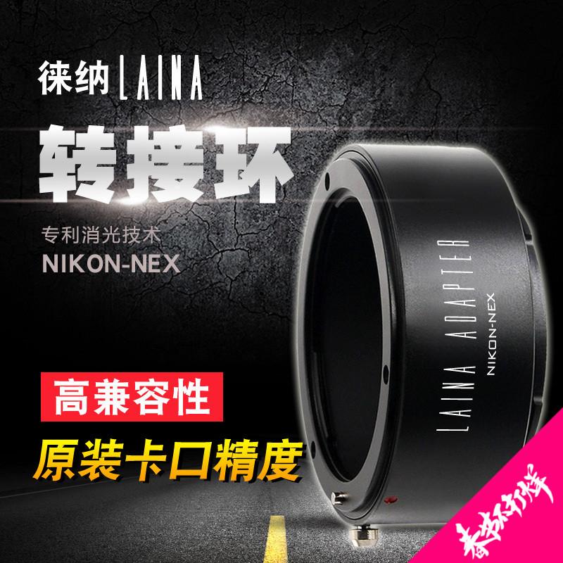 徠納 出口版NIKON尼康NF AI AUTO轉索尼SONY E NEX A7微單轉接環