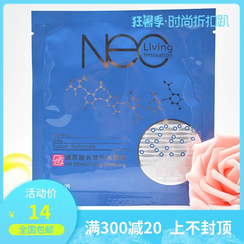 寶齡麗碧雅優麗雅玻尿酸長效補水覆膜敷膜單片裝面膜正品