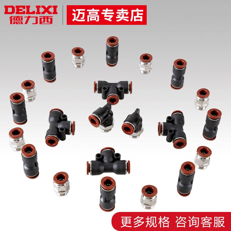 全规格铜质PC螺纹直通接头快速接头6-01 8-02 10-03 气管接头配件
