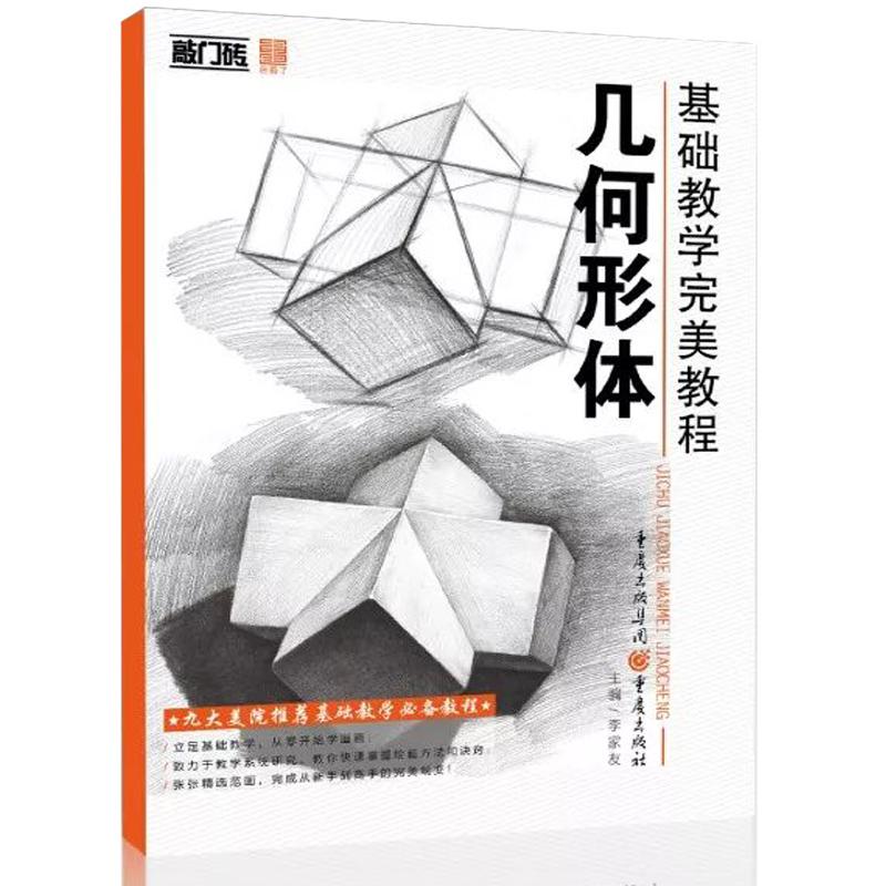 零开始学从新手到高手几何体书美术书 李家友素描入门 几何形体 敲门砖基础教学完美教程 新书 2018