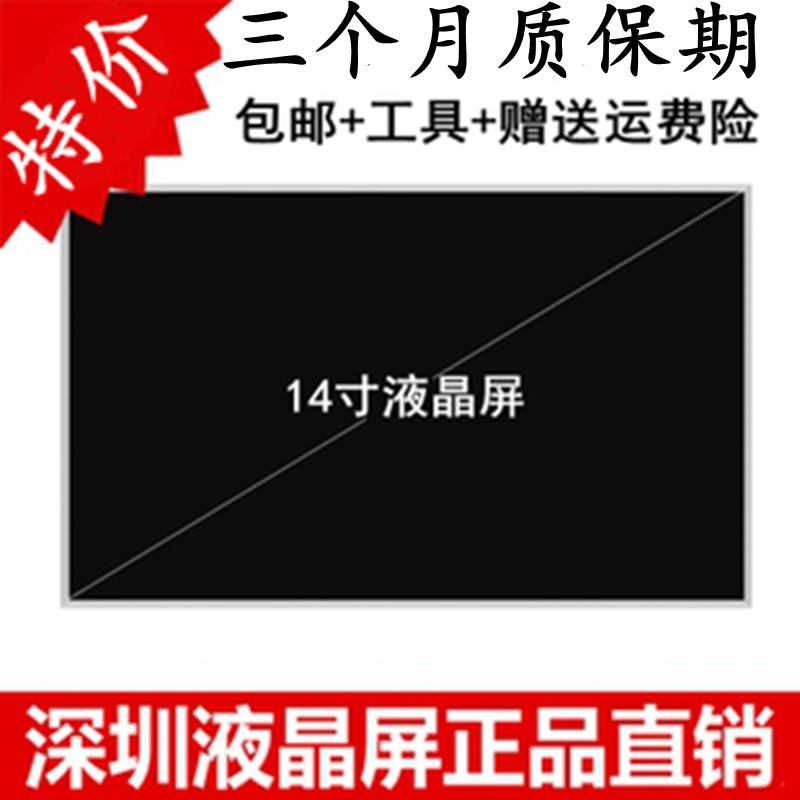 聯想E430c E49AL昭陽E47a B490B470E液晶螢幕顯示屏e49l e49a