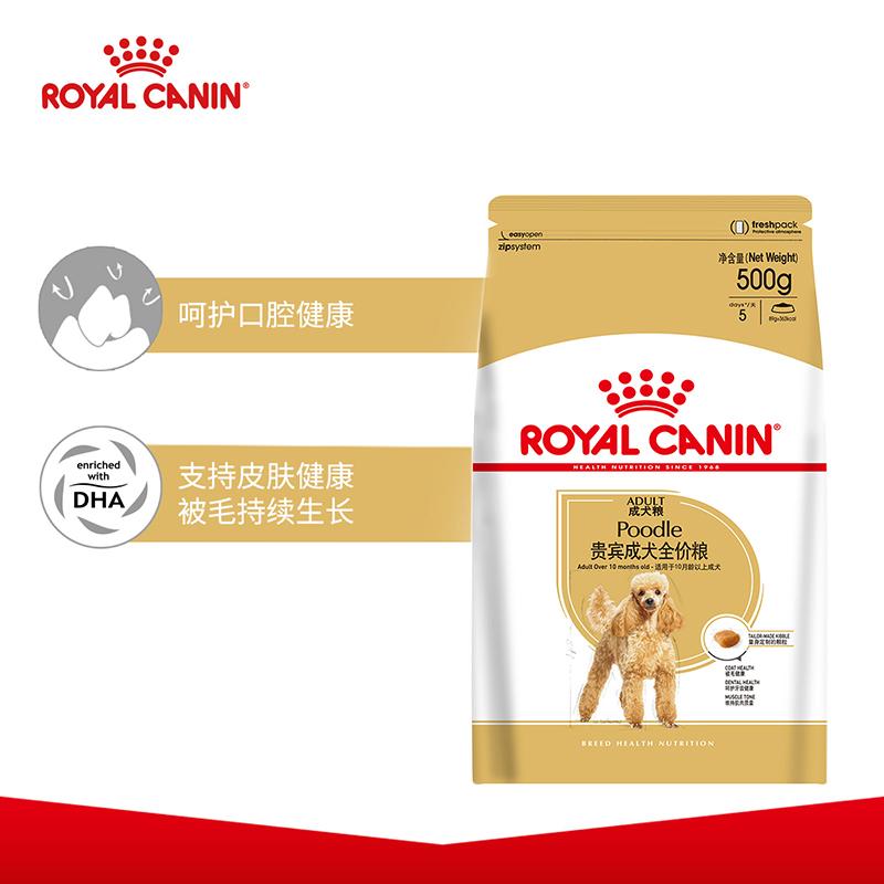 皇家贵宾宠物泰迪狗粮小型犬成犬减少牙结石 PD30系列  狗粮