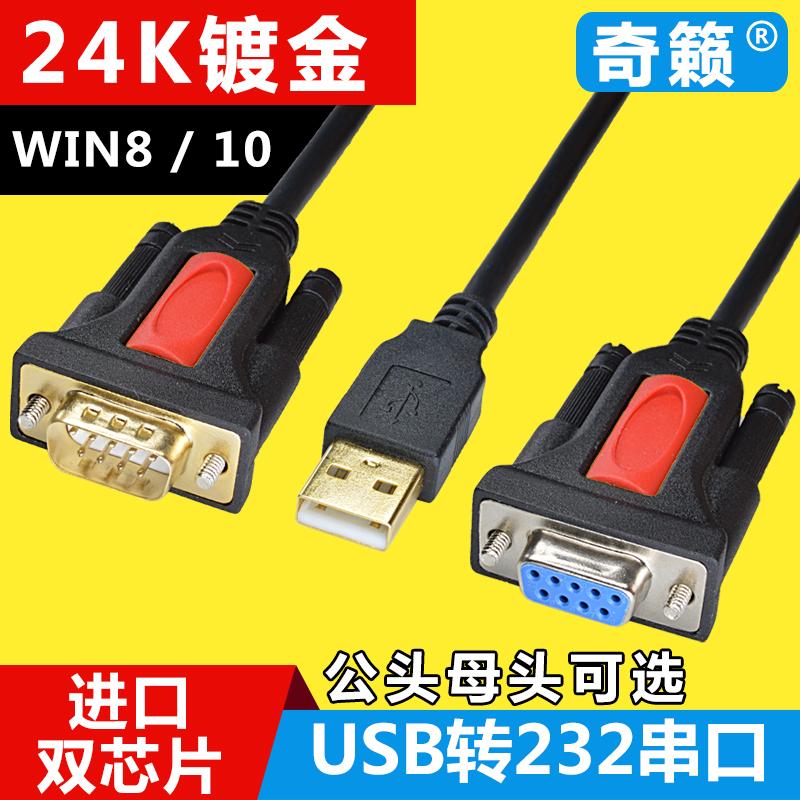 奇籟品牌 usb轉串列埠線 usb轉9針公母頭 COM串列埠 USB轉RS232轉換器