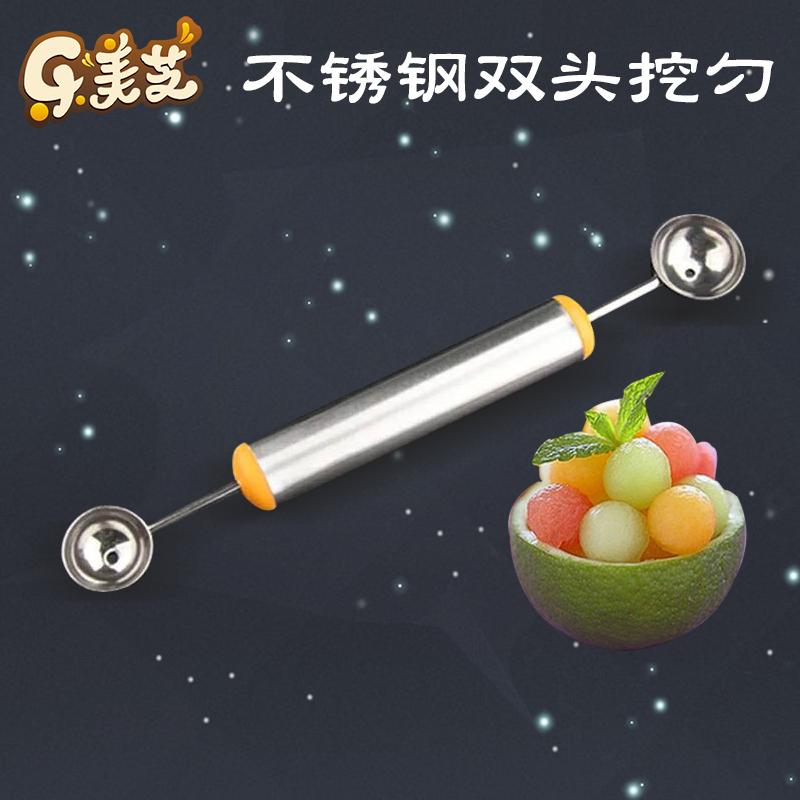 不鏽鋼水果雙頭挖球器 冰淇淋挖球勺 冬瓜制丸勺黑色膠柄 DIY工具