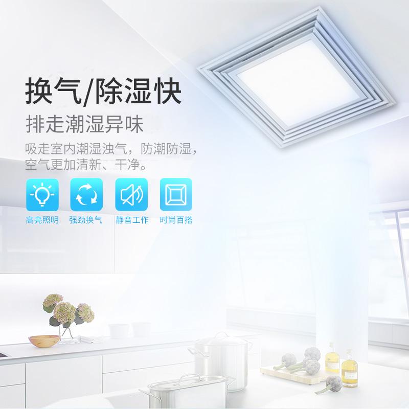 灯厨房卫生间排风扇照明换气扇二合一排气扇 LED 洛克菲勒集成吊顶