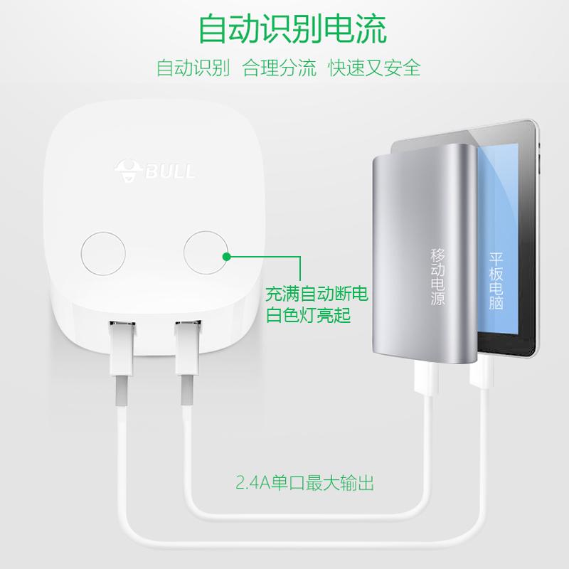 公牛USB手机充电防过充自动断电插头 双USB智能匹配手机电流插座