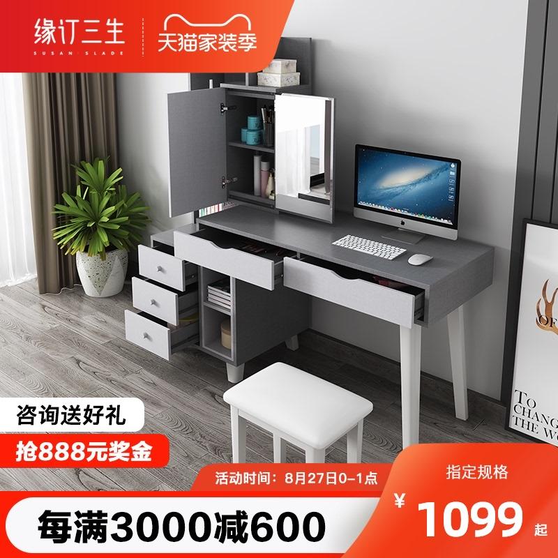 架组合一体办公桌写字台梳妆台