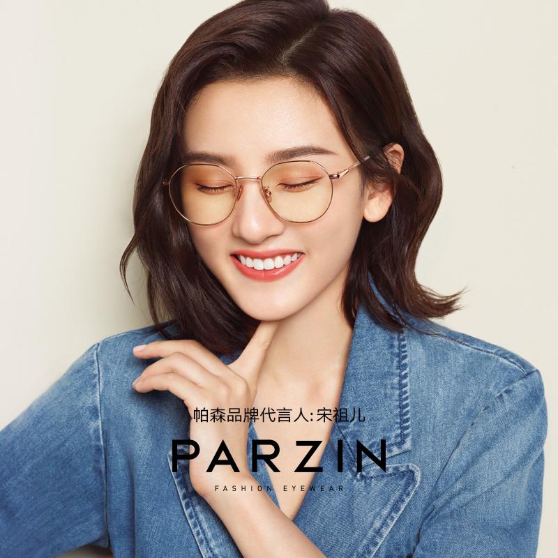 帕森防蓝光眼镜女 宋祖儿同款可配近视眼镜框男抗蓝光护目镜