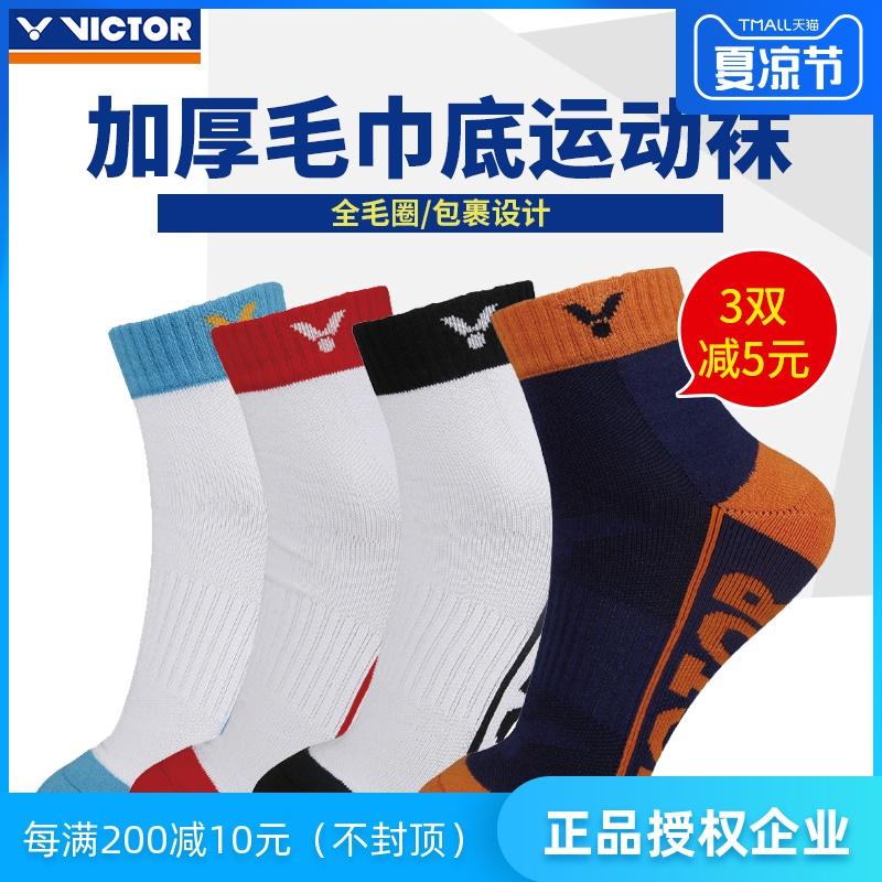 正品VICTOR勝利SK135/23 羽毛球襪子男女運動襪毛巾底加厚短筒