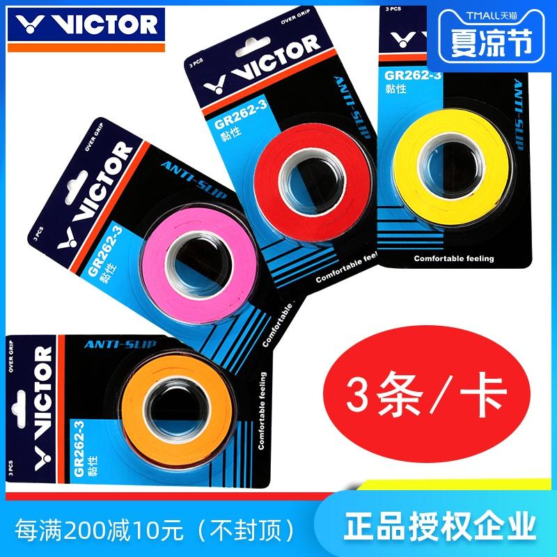 正品VICTOR勝利GR233/262/253羽毛球拍手膠吸汗帶防滑3條裝
