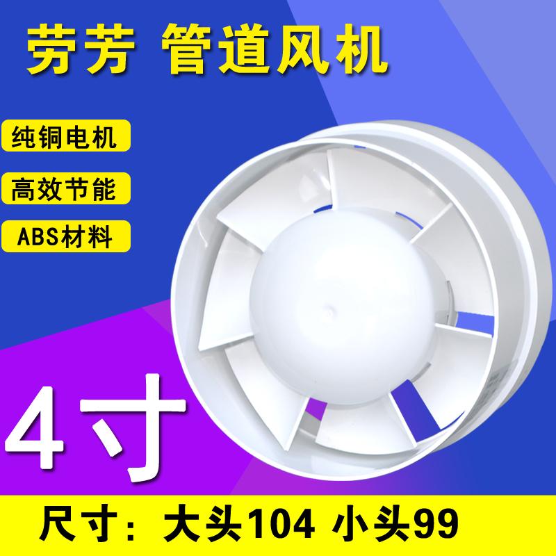 勞芳4寸排氣扇圓形衛生間小迷你換氣扇靜音110PVC管道排風扇100mm