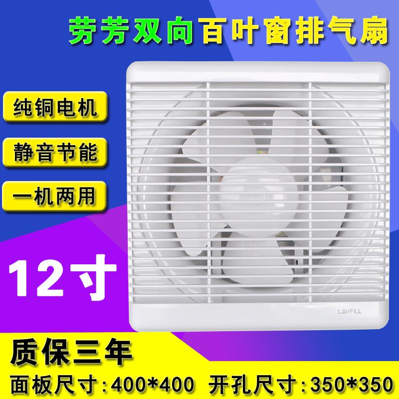 雙向排氣扇 12寸靜音大風量排風扇廚房衛生間牆壁玻璃窗換氣扇