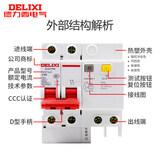 West Germany leakage circuit breakers DZ47SLE phase four-wire switching unit air leakage protection gates home protection