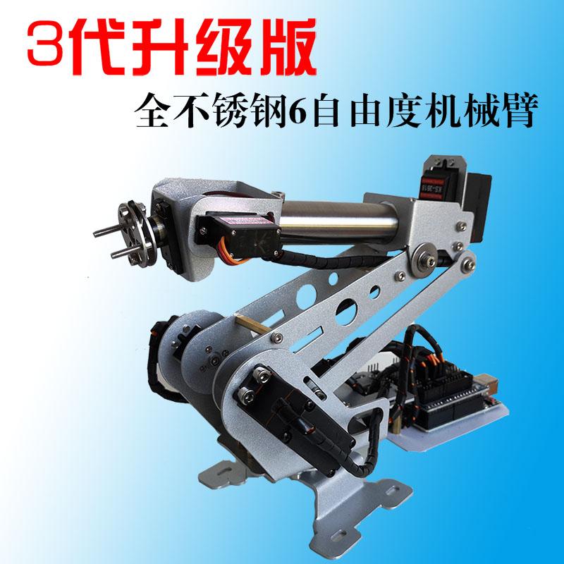 機械臂機械手臂微控制器機械手機器手工業機器人arduino控制包郵