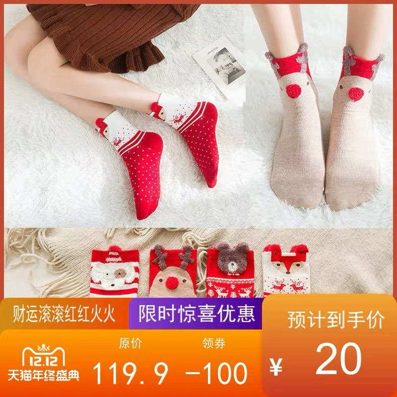 圣诞袜子本命年女士加厚中筒袜秋冬季保暖地板男袜长筒棉袜日系潮