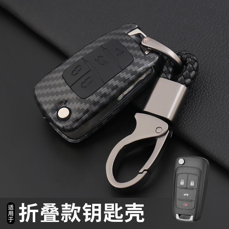 别克威朗英朗GL6昂科威新君越君威昂科拉GL8阅朗汽车钥匙包套壳扣