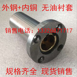 JFB flange oil-graphite liner / liner a stepped / copper graphite sleeve 120 * 140 * 120/150 * 10