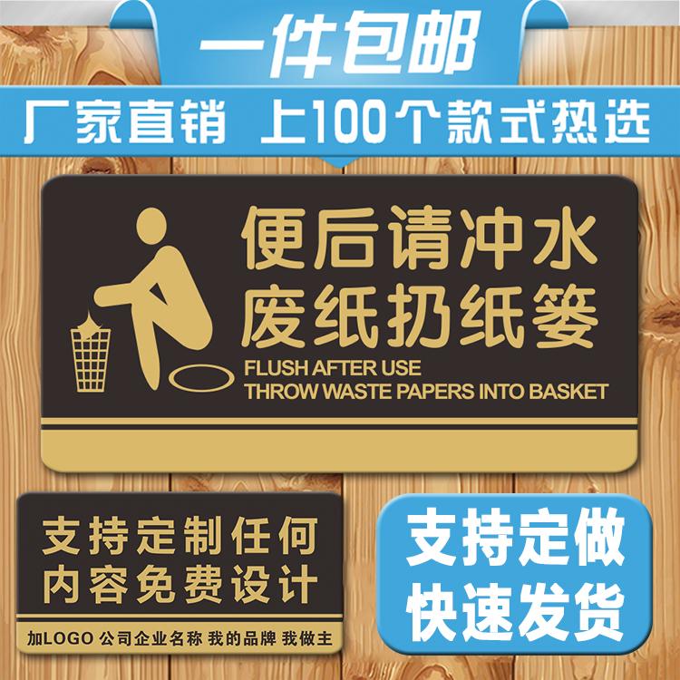 男女洗手间厕所指示牌卫生间标识牌提示禁止吸烟小心地滑门牌定制