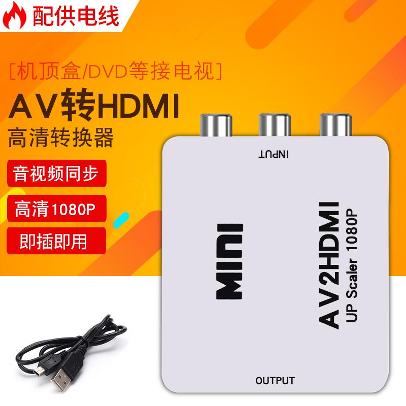 AV轉HDMI轉換器 AV轉高清 RCA模擬轉HDMI三色線轉高清1080P高清介面轉接老電視轉接線三色1080家用音訊轉換線