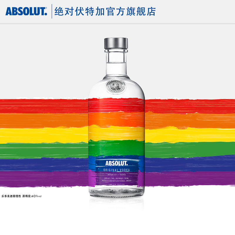 烈酒 鸡尾酒 洋酒 700ml 伏特加骄傲限量瓶 ABSOLUT 瑞典进口