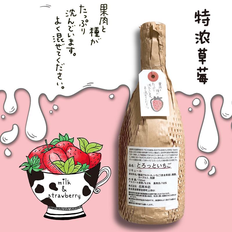 bocca 现货 日本北冈本店特浓草莓酒北海道 草莓酸奶酒女士甜酒果酒