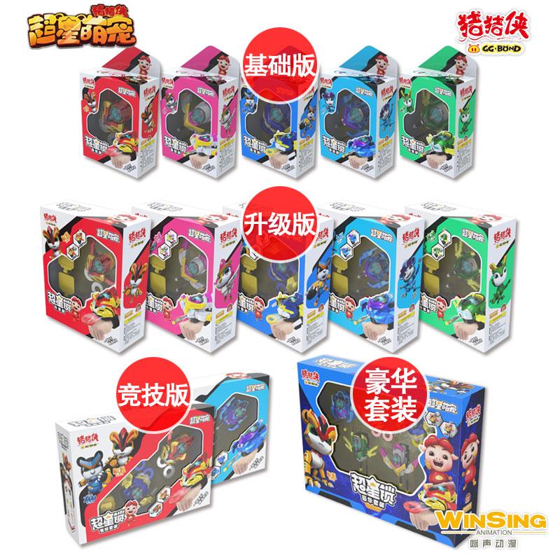 猪猪侠之超星萌宠五灵锁超星锁变身手表发射器铁拳虎套装儿童玩具