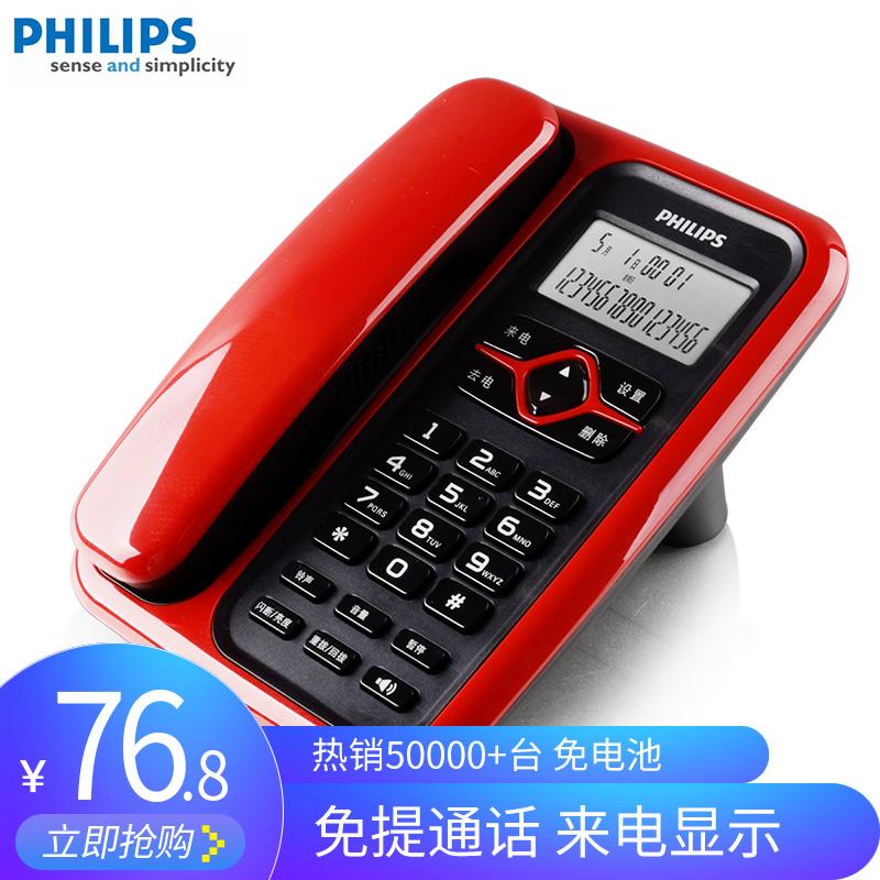 飛利浦CORD020電話機 家用固定電話 辦公有線座機 免電池來電顯示