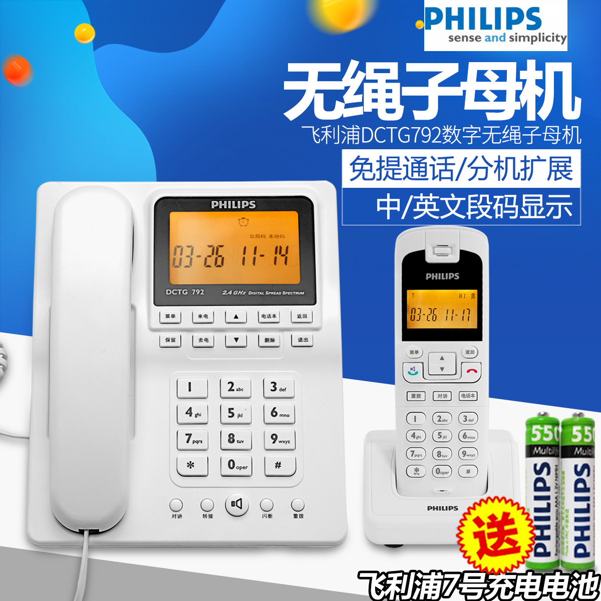 一拖一家用无线座机 办公子母机 数字无绳电话机 DCTG792 飞利浦