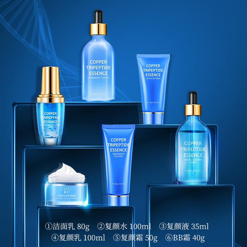 正品修护水润保湿补水润肤洁面护肤 莱贝蓝铜胜肽晶透复颜六件套