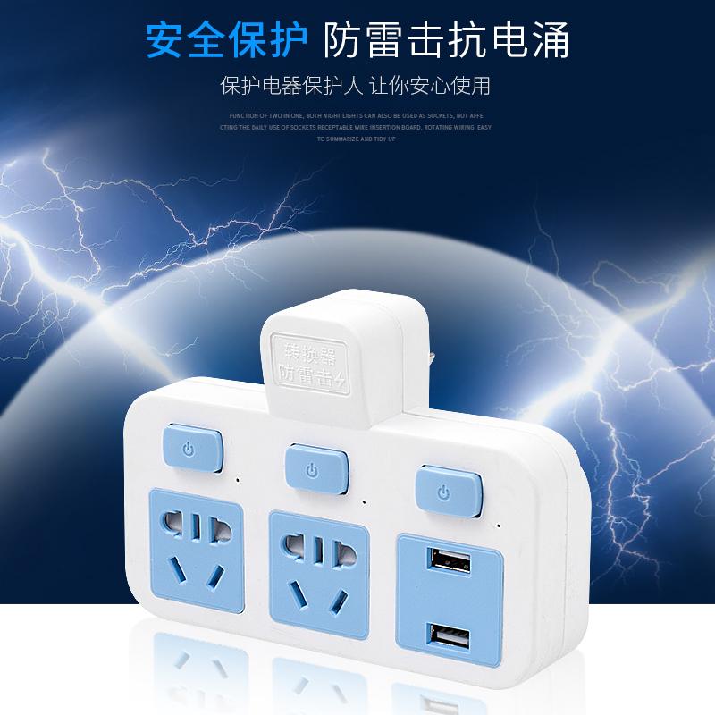 开关无线扩展电源转换器插座一转二三四多功能家用USB插头排插板