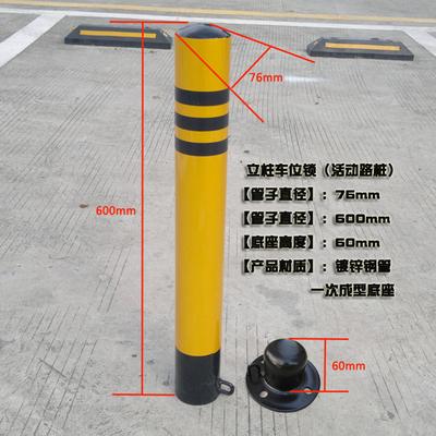 加厚立柱车位锁地锁防撞移动挡车活动路桩抗压车库停车桩占位地锁