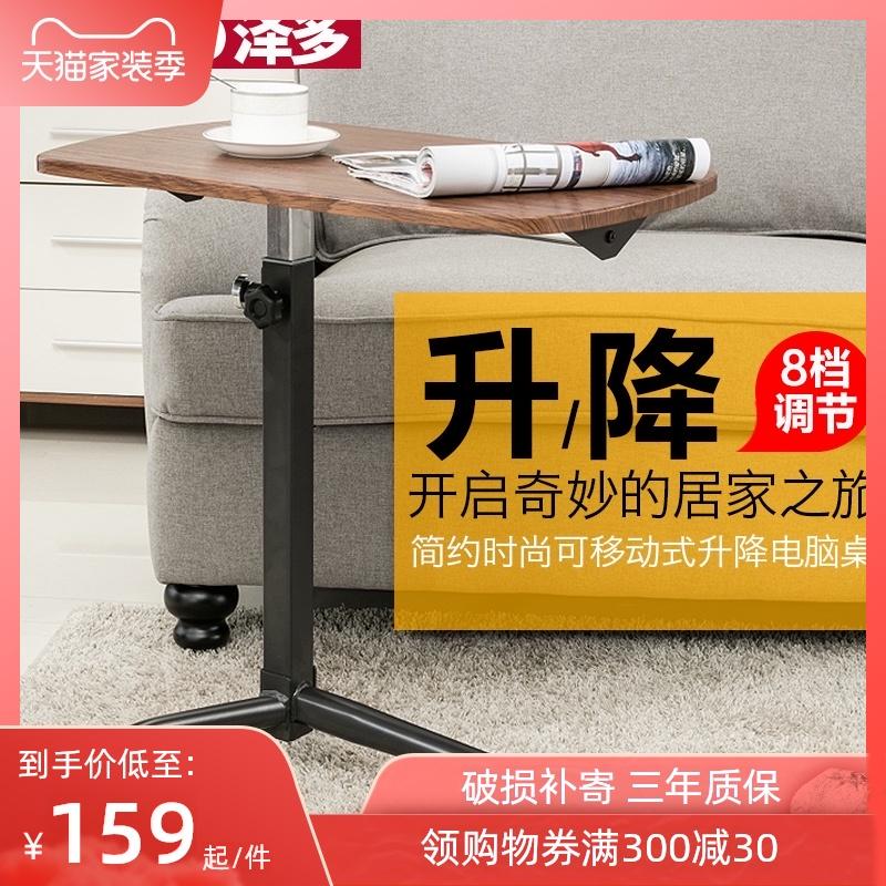 调节沙发桌边桌写字桌床上书桌
