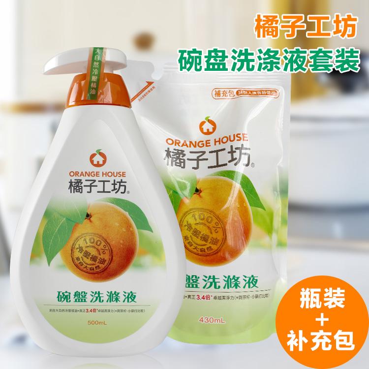 臺灣 橘子工坊碗盤洗滌液 不傷手冷壓橘油洗潔精套裝930ml