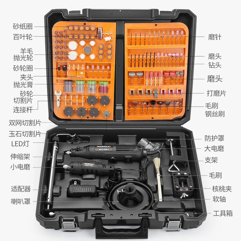 科麥斯微型電磨機玉石雕刻工具電動小電鉆迷你切割打磨拋光機套裝