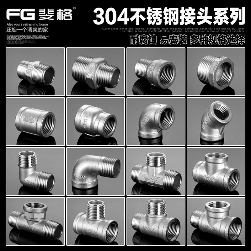 4分304不锈钢加厚三通接头内外丝直接弯头管古燃气热水器水管配件