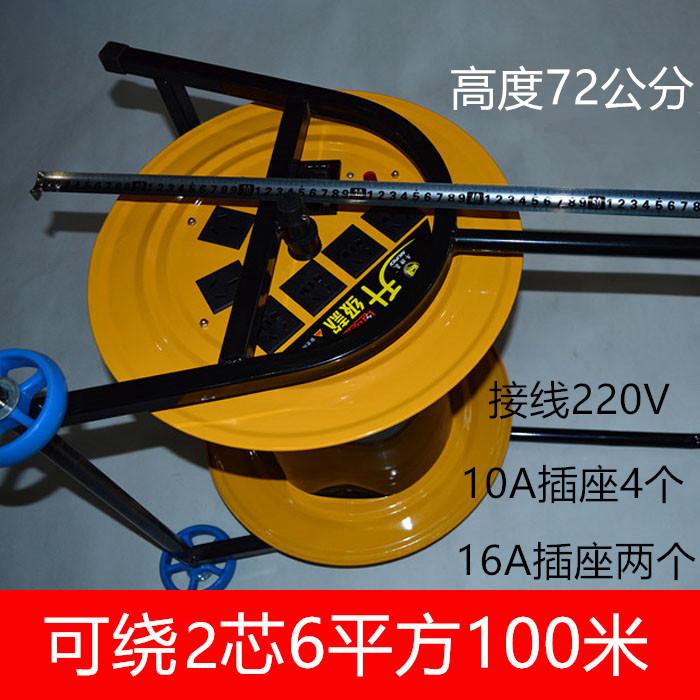 移动电缆盘特大可绕2芯6平方100米空盘卷线盘绕线盘收线器包邮