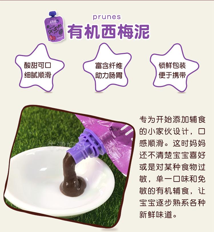 保税 艾拉厨房西梅泥进口有机果泥宝宝辅食助肠胃消化5支牛津妈妈