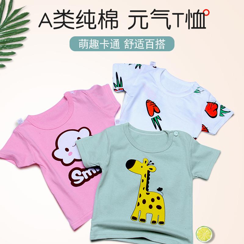 宝宝半袖女童夏装短袖纯棉t恤男童婴儿童装上衣小儿童打底衫背心