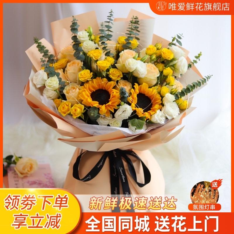 教师节向日葵花束香槟玫瑰花上海鲜花速递同城深圳广州配送花店