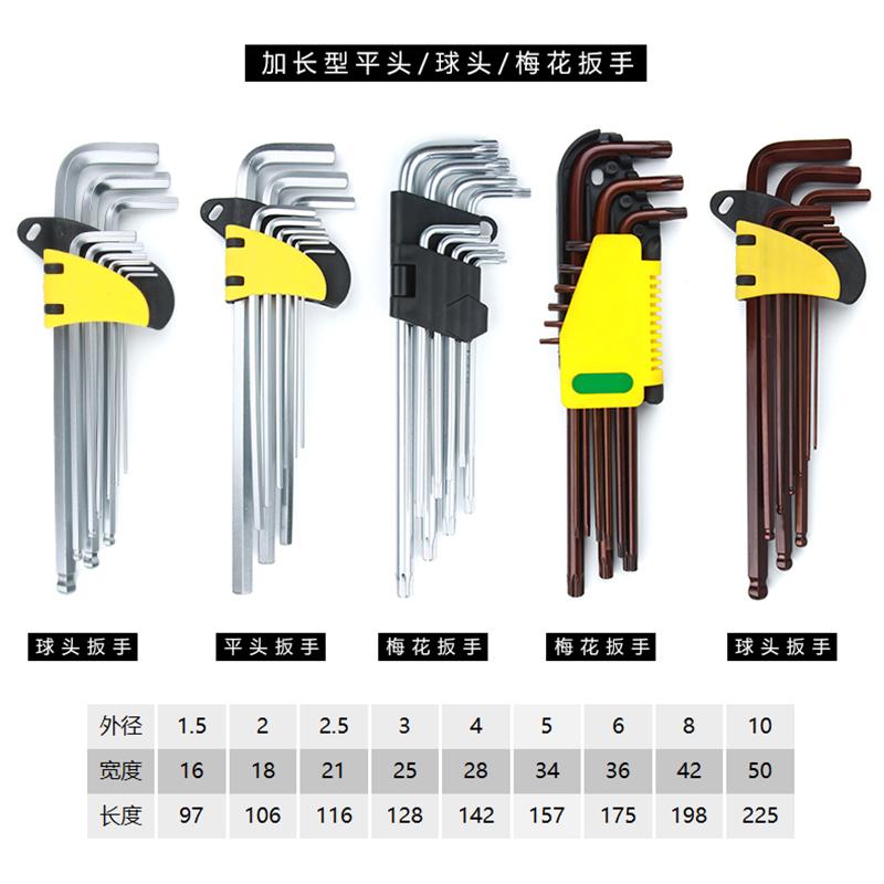 格立森内六角扳手套装内六螺丝刀组合梅花六方单个T型球头6角组合