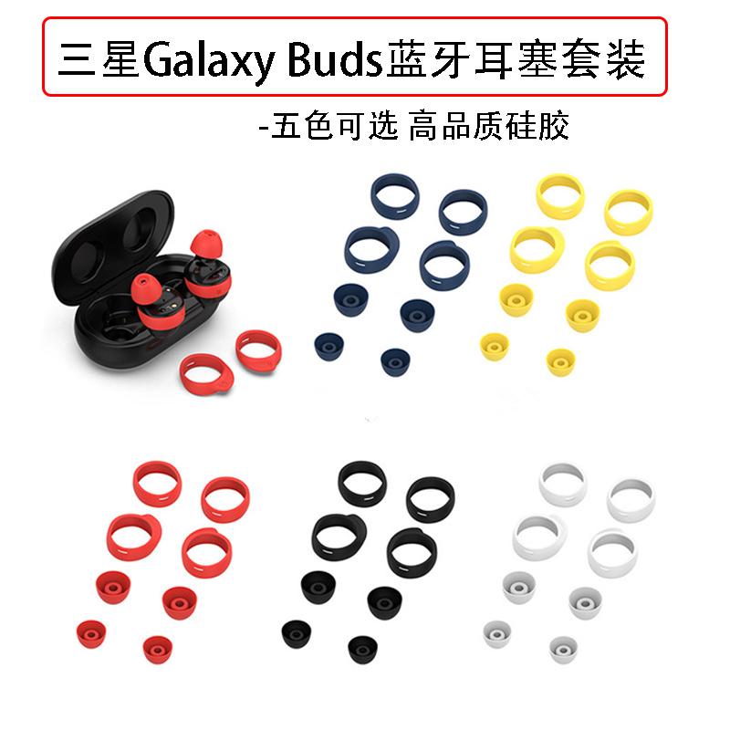 適用三星Galaxy Buds無線藍牙耳機耳塞套耳翼耳機套運動防掉耳帽