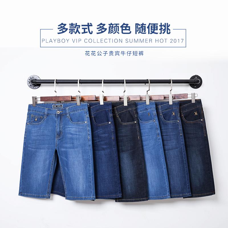 花花公子牛仔短裤男夏季宽松中裤商务直筒薄款裤子修身男士五分裤