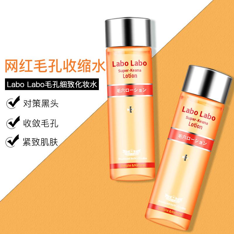 日本進口城野醫生毛孔收縮水男女士補水保濕控油爽膚水 Labo Dr.Ci