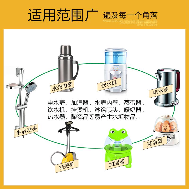 净尔康柠檬酸水垢清除剂电水壶热水瓶饮水机花洒清洁剂家用水垢剂