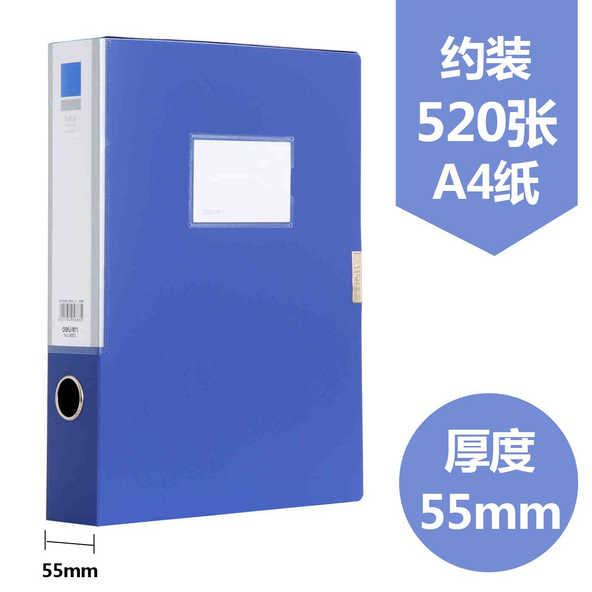 得力档案盒A4塑料文件盒3.5cm资料盒55mm大容量无夹文件夹收纳盒