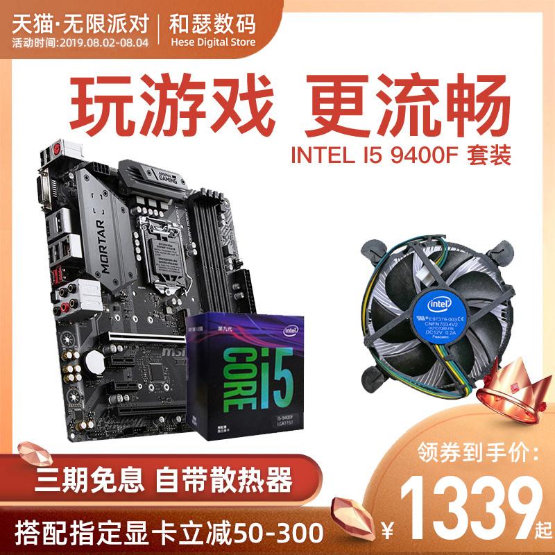英特尔酷睿I5 9400F盒装CPU 搭 微星B360M B365M主板 电脑板U套装