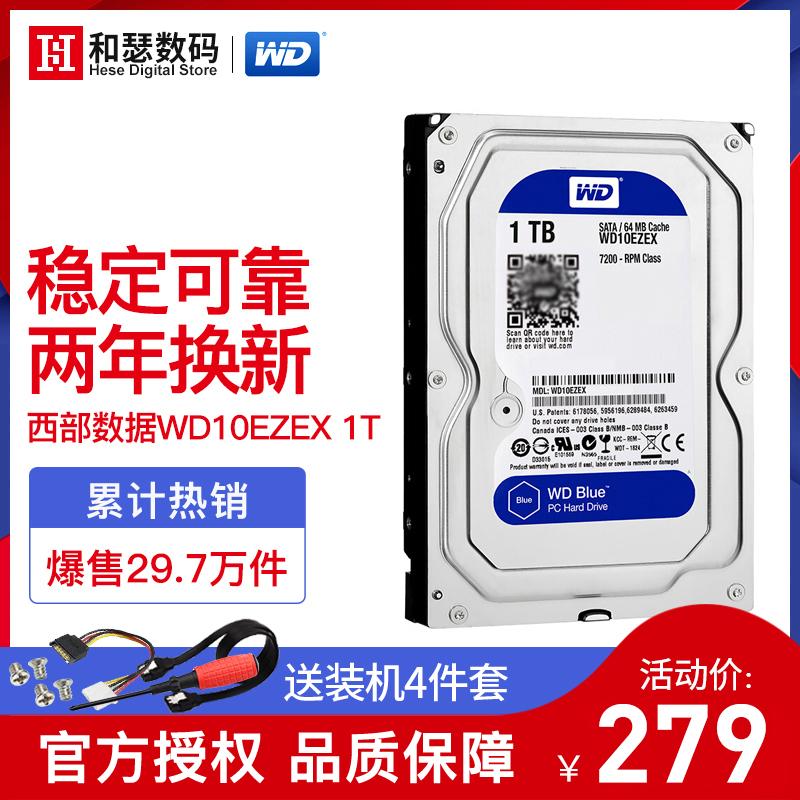 WD/西部数据WD10EZEX 1T台式机机械硬盘1TB单碟蓝盘家用7200转64M