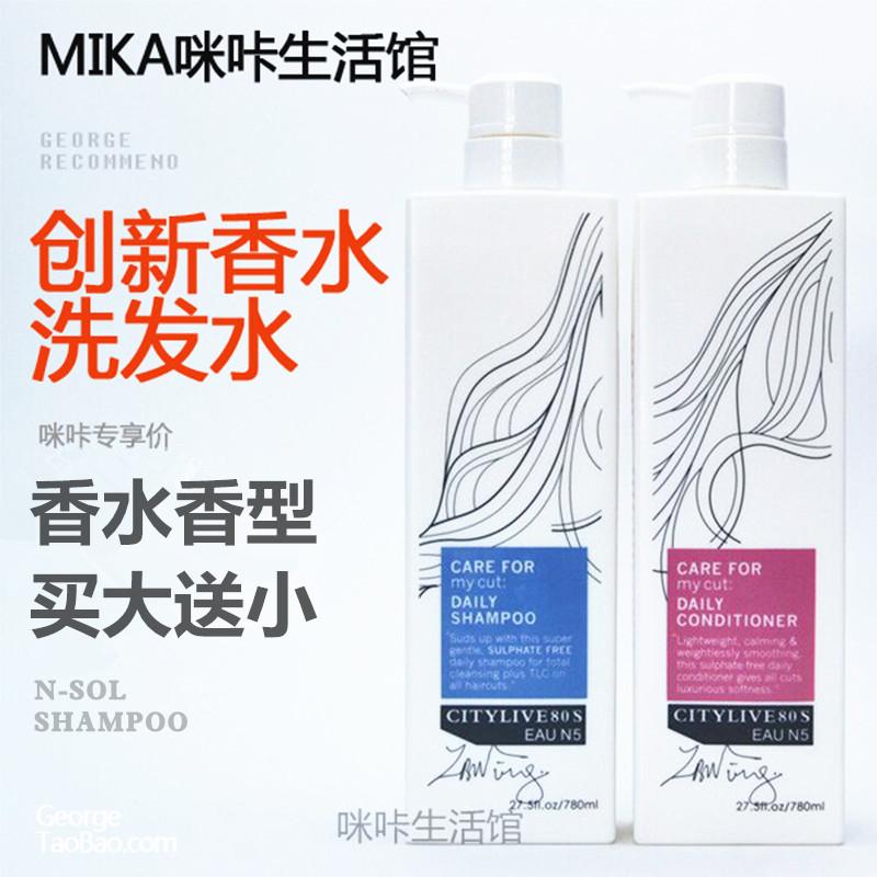 正品NSOL伊莎貝拉洗髮水護髮素80後洗護套裝法國香水味留香洗髮乳
