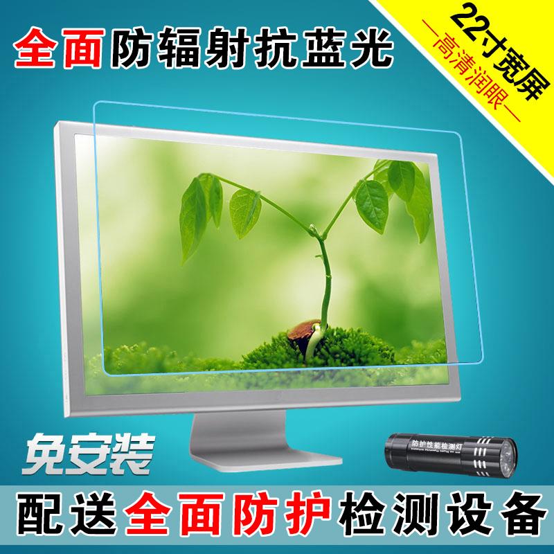 升級版22寸寬屏電腦防輻射保護罩抗藍光輻射螢幕保護屏視力護目屏