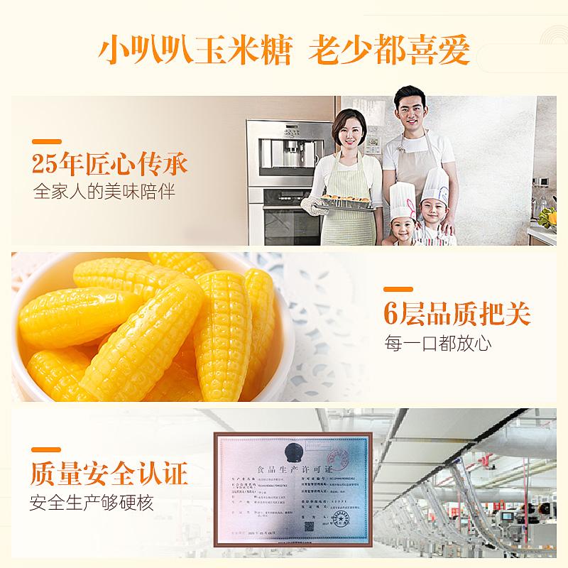 【徐福记】玉米糖375g*2袋